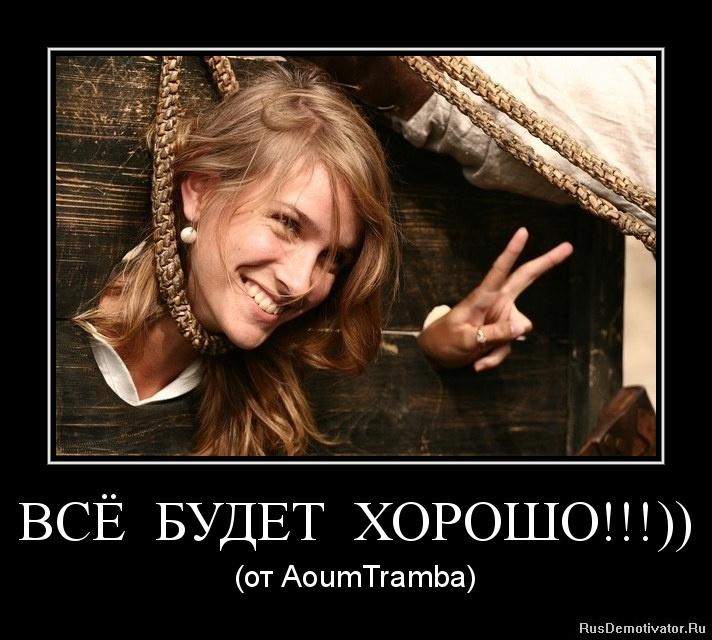 ВСЁ  БУДЕТ  ХОРОШО!!!)) - (от AoumTramba)