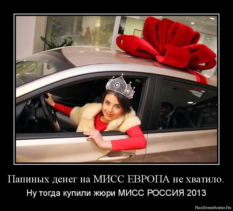 Папиных денег на МИСС ЕВРОПА не хватило. - Ну тогда купили жюри МИСС РОССИЯ 2013