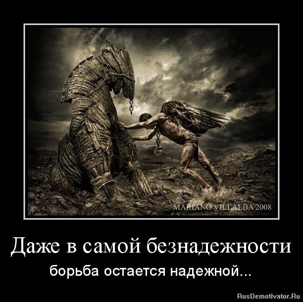 Даже в самой безнадежности - борьба остается надежной...