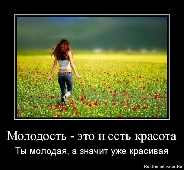 Молодость - это и есть красота - Ты молодая, а значит уже красивая