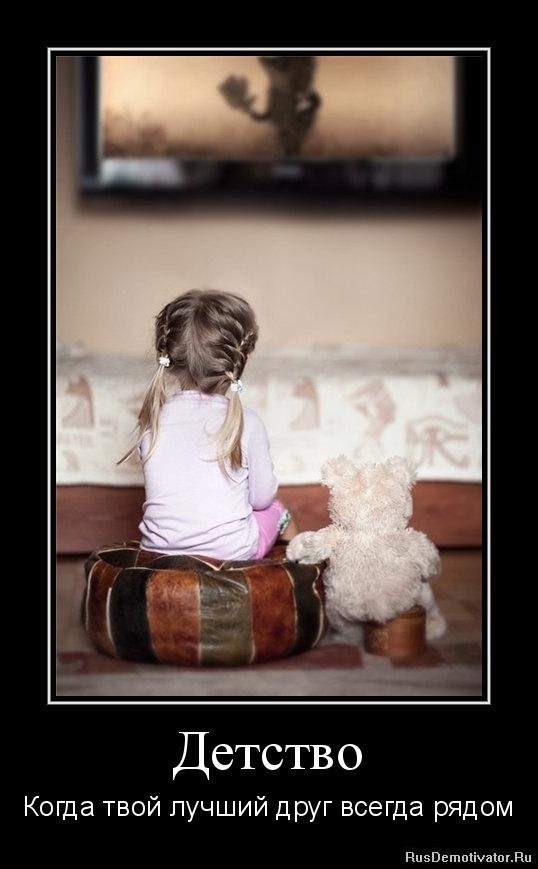 Детство - Когда твой лучший друг всегда рядом