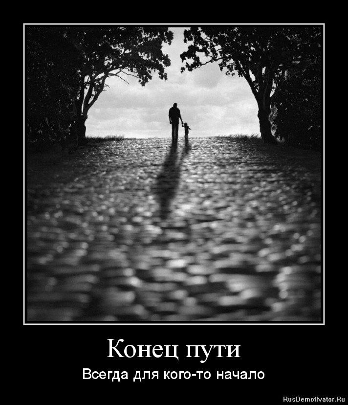 Конец пути - Всегда для кого-то начало