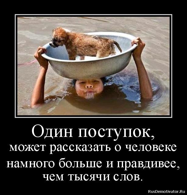 Один поступок,  может рассказать о человеке  намного больше и правдивее, чем тысячи слов.