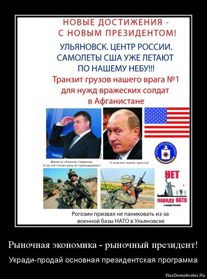 Рыночная экономика - рыночный президент! - Укради-продай основная президентская программа