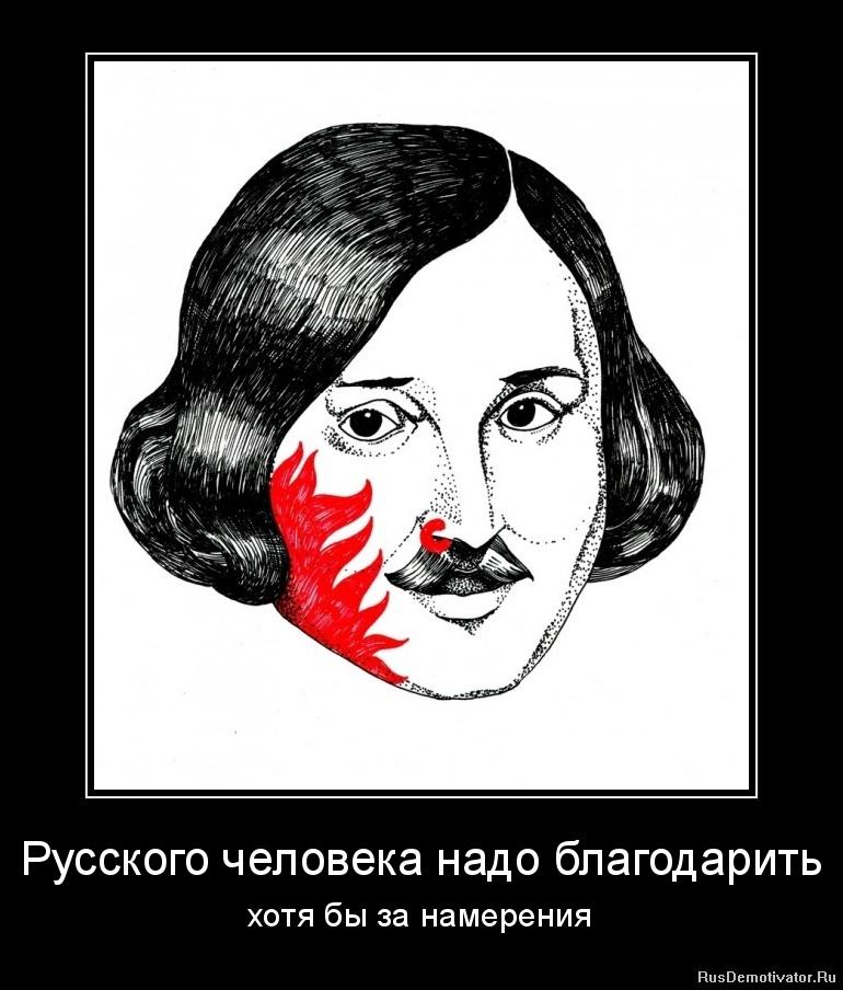 Русского человека надо благодарить - хотя бы за намерения