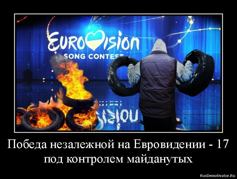 Победа незалежной на Евровидении - 17 под контролем майданутых