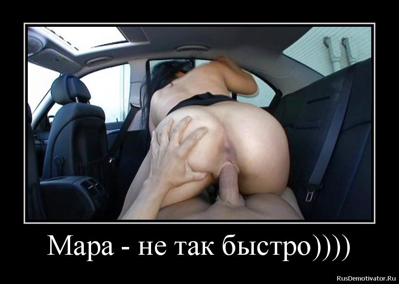 Мара - не так быстро))))