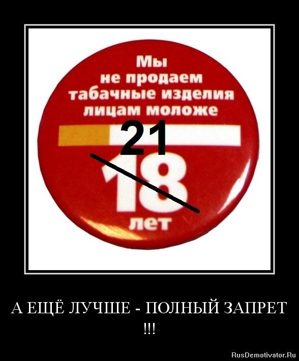 А ЕЩЁ ЛУЧШЕ - ПОЛНЫЙ ЗАПРЕТ - !!!