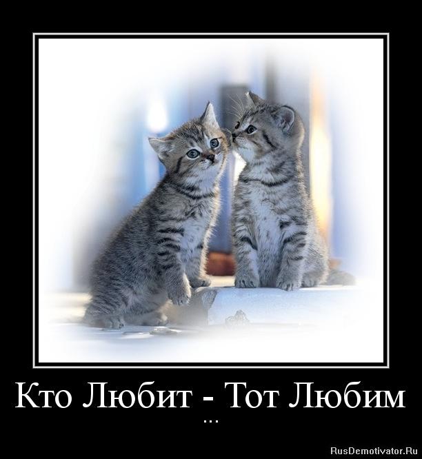 Кто Любит - Тот Любим - ...