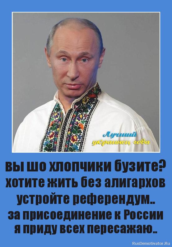 вы шо хлопчики бузите? хотите жить без алигархов устройте референдум.. за присоединение к России я приду всех пересажаю..