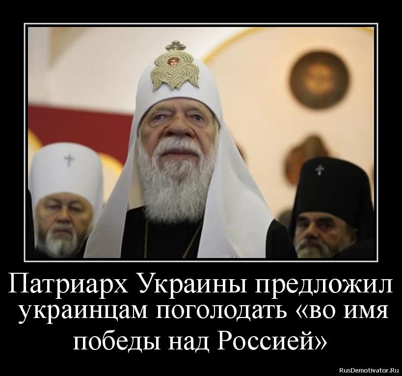 Патриарх Украины предложил  украинцам поголодать «во имя  победы над Россией»
