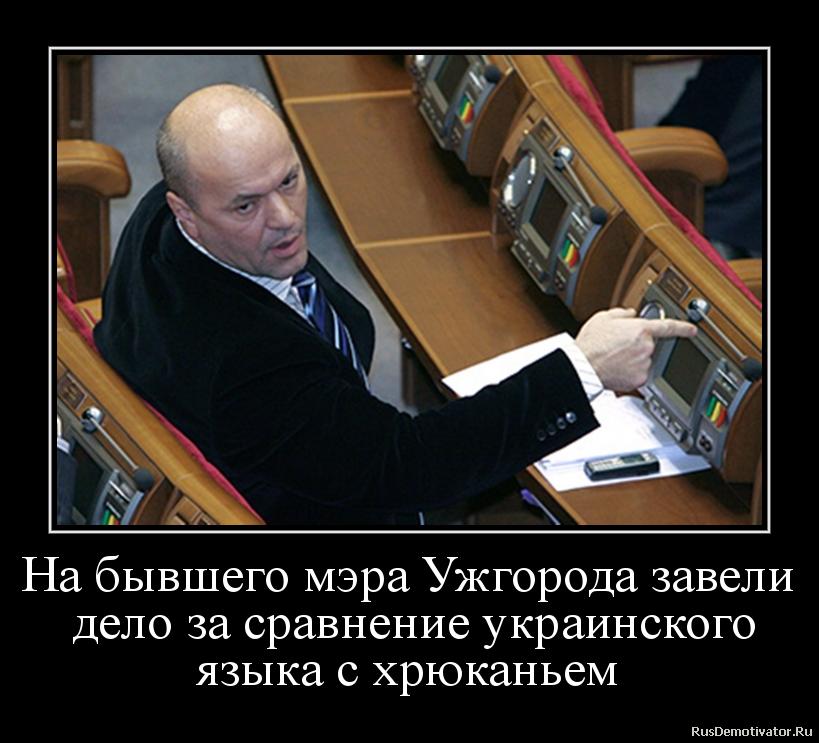 На бывшего мэра Ужгорода завели  дело за сравнение украинского  языка с хрюканьем