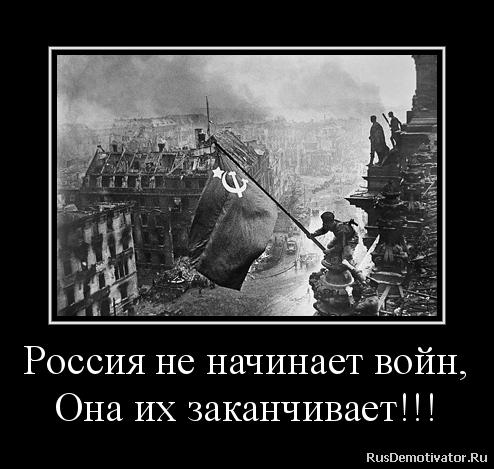 Россия не начинает войн, Она их заканчивает!!!