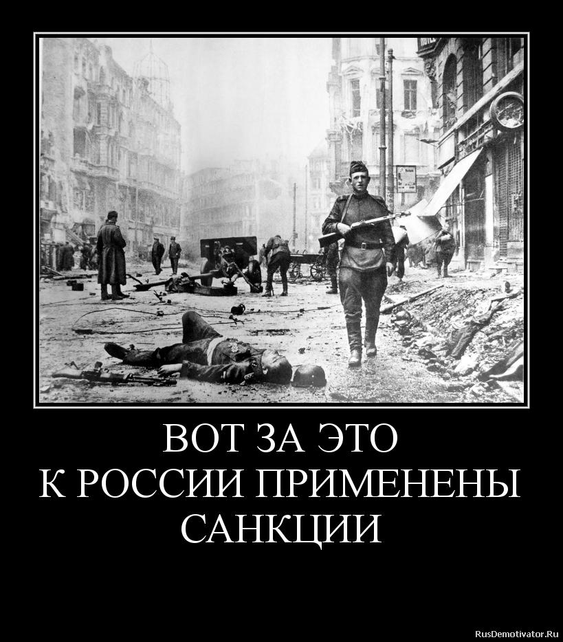 ВОТ ЗА ЭТО  К РОССИИ ПРИМЕНЕНЫ  САНКЦИИ