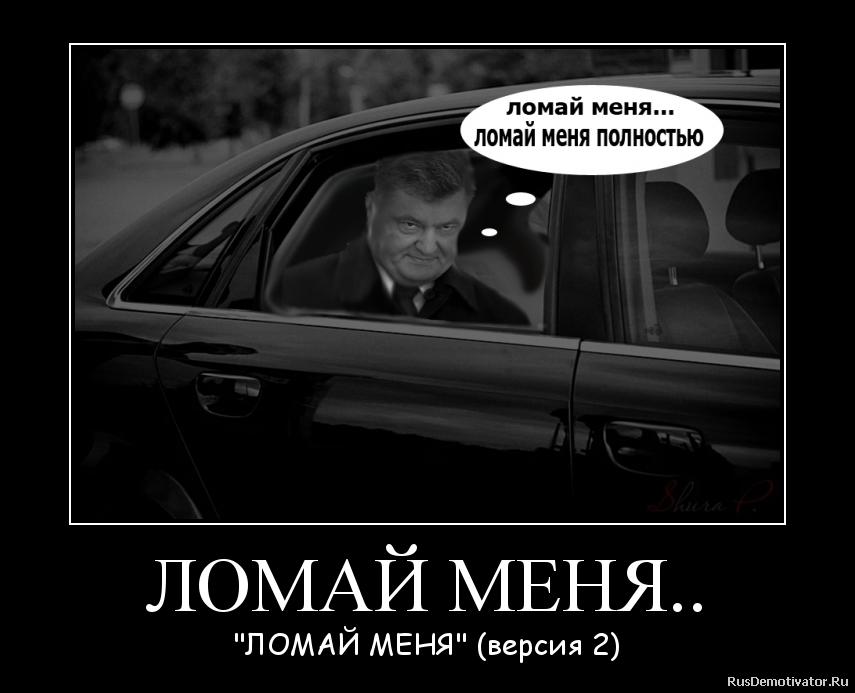 ЛОМАЙ МЕНЯ.. -