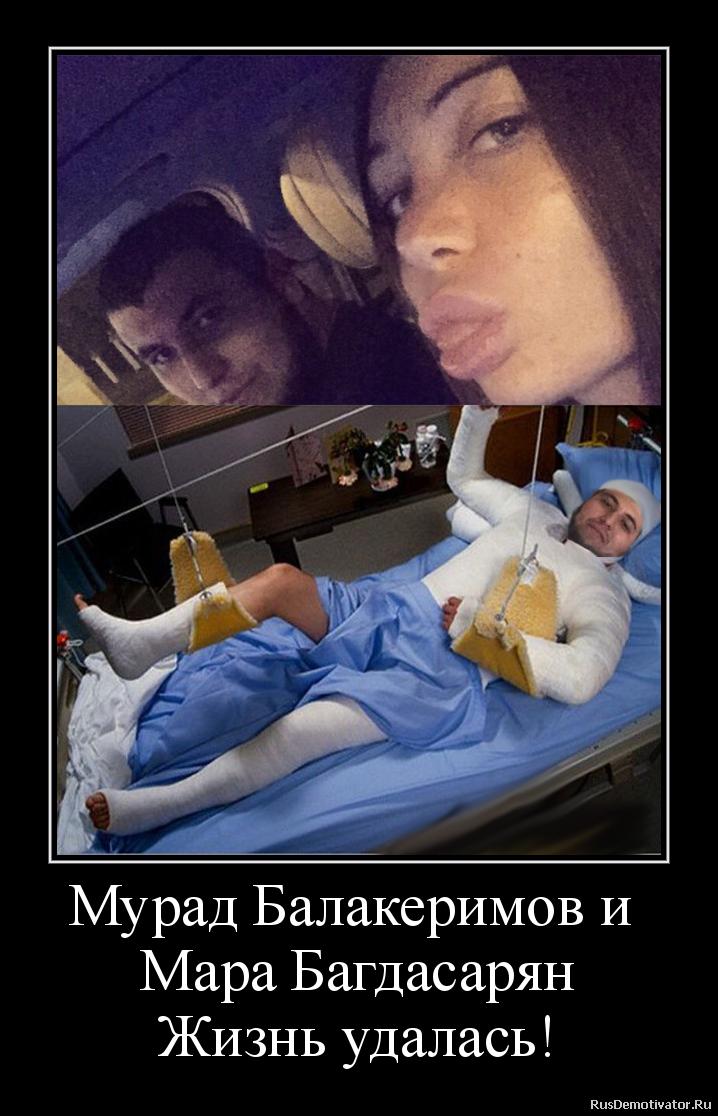 Мурад Балакеримов и  Мара Багдасарян Жизнь удалась!