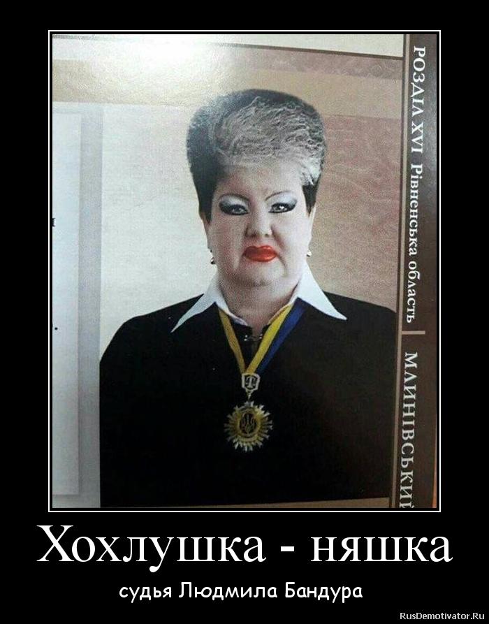 Хохлушка - няшка - судья Людмила Бандура