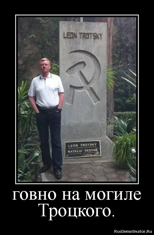говно на могиле Троцкого.