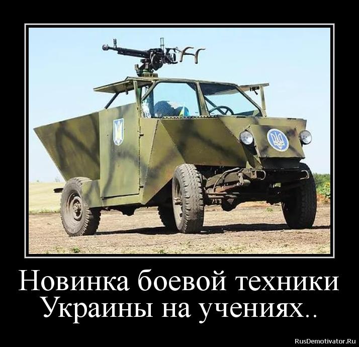Новинка боевой техники Украины на учениях..