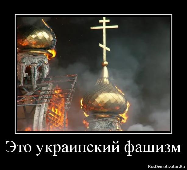 Это украинский фашизм