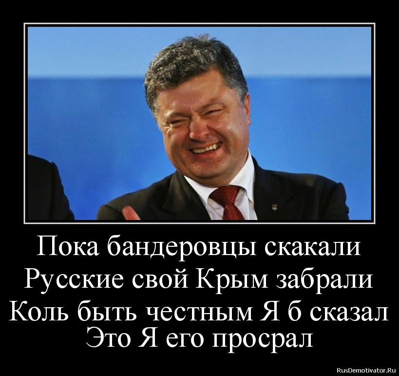 Пока бандеровцы скакали Русские свой Крым забрали Коль быть честным Я б сказал Это Я его просрал