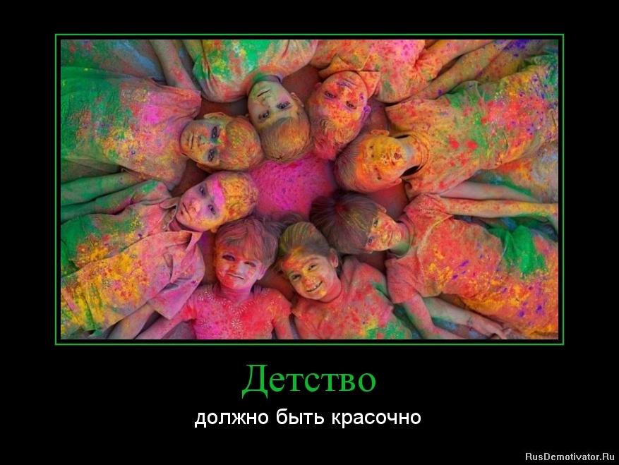 Детство - должно быть красочно