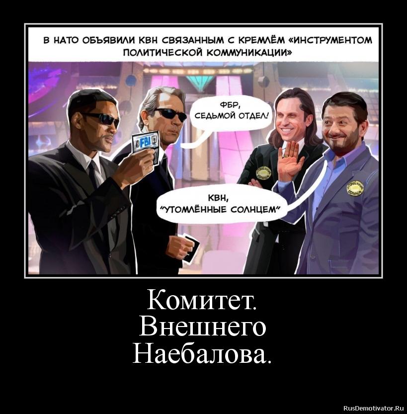 Комитет. Внешнего Наебалова.