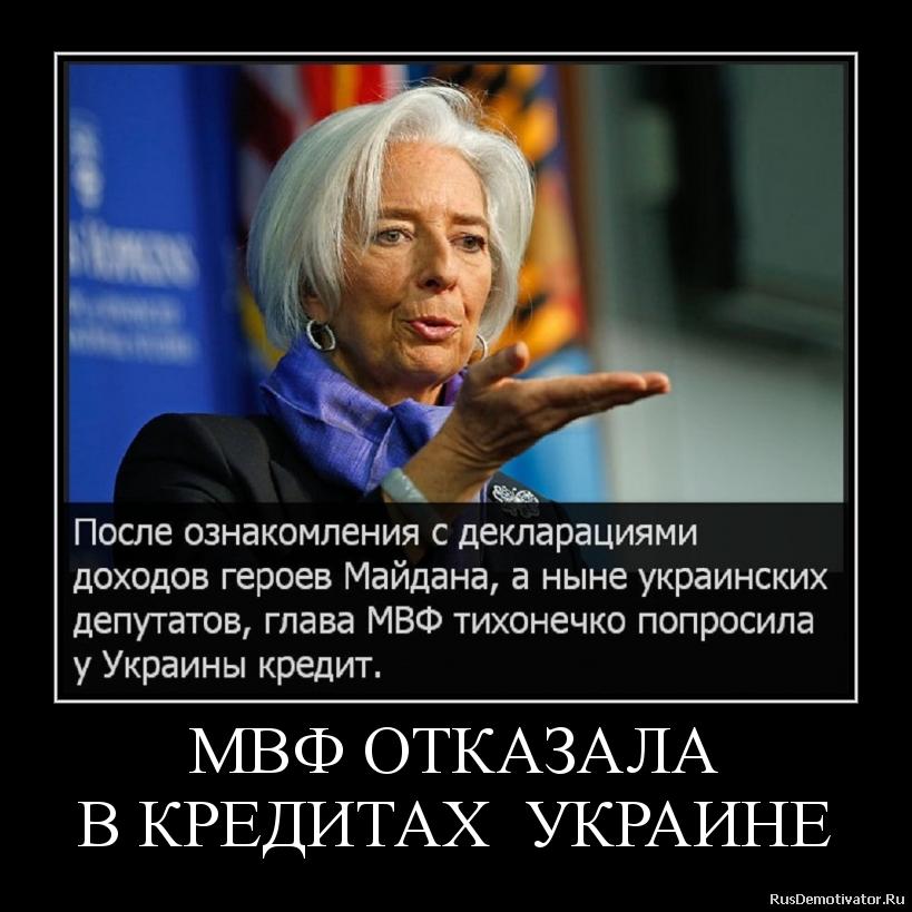 МВФ ОТКАЗАЛА   В КРЕДИТАХ  УКРАИНЕ