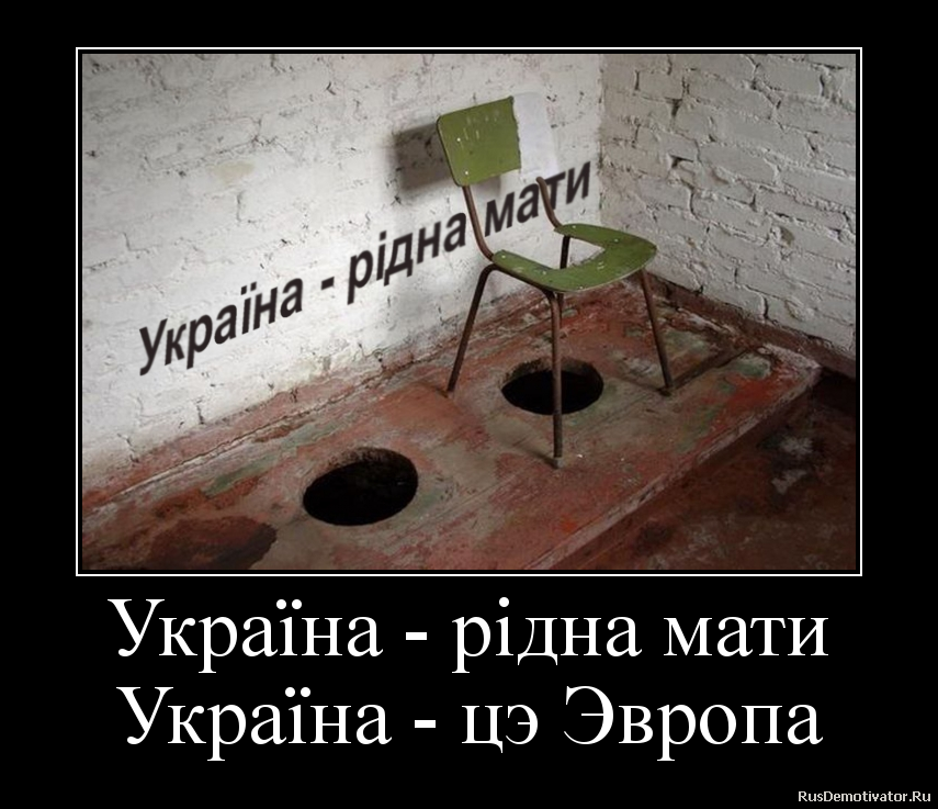 Україна - рідна мати Україна - цэ Эвропа