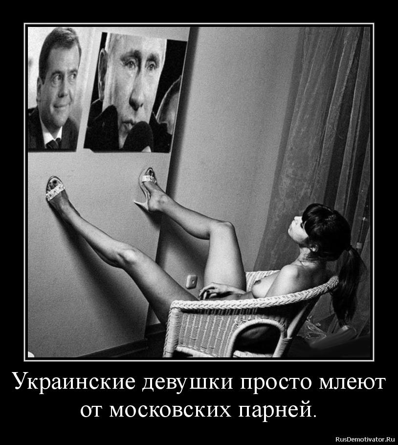 Украинские девушки просто млеют от московских парней.