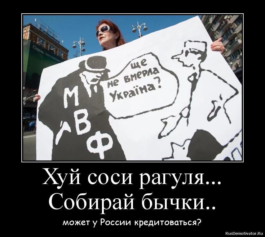 Хуй соси рагуля... Собирай бычки.. - может у России кредитоваться?