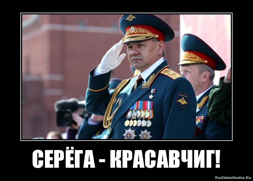 СЕРЁГА - КРАСАВЧИГ!