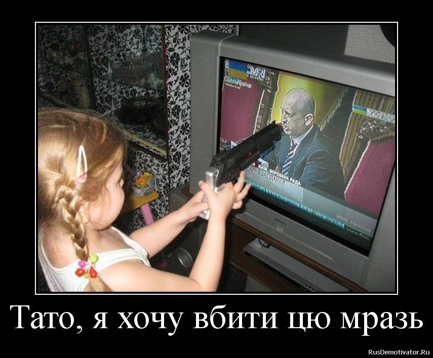 Тато, я хочу вбити цю мразь