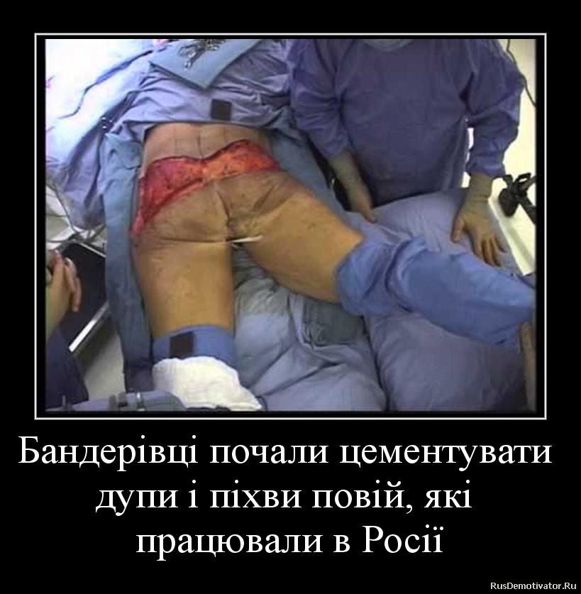 Бандерівці почали цементувати  дупи і піхви повій, які  працювали в Росії