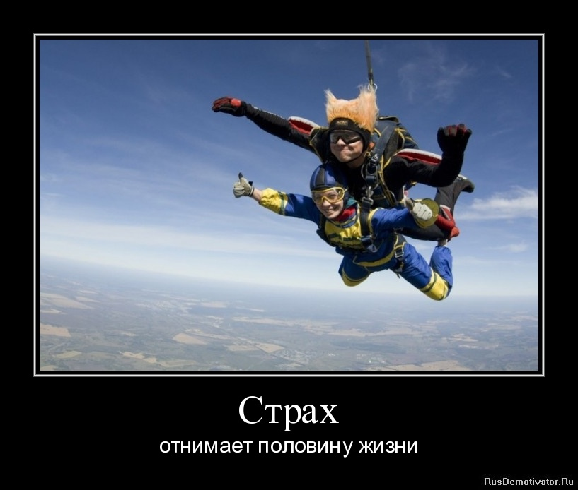 Страх - отнимает половину жизни