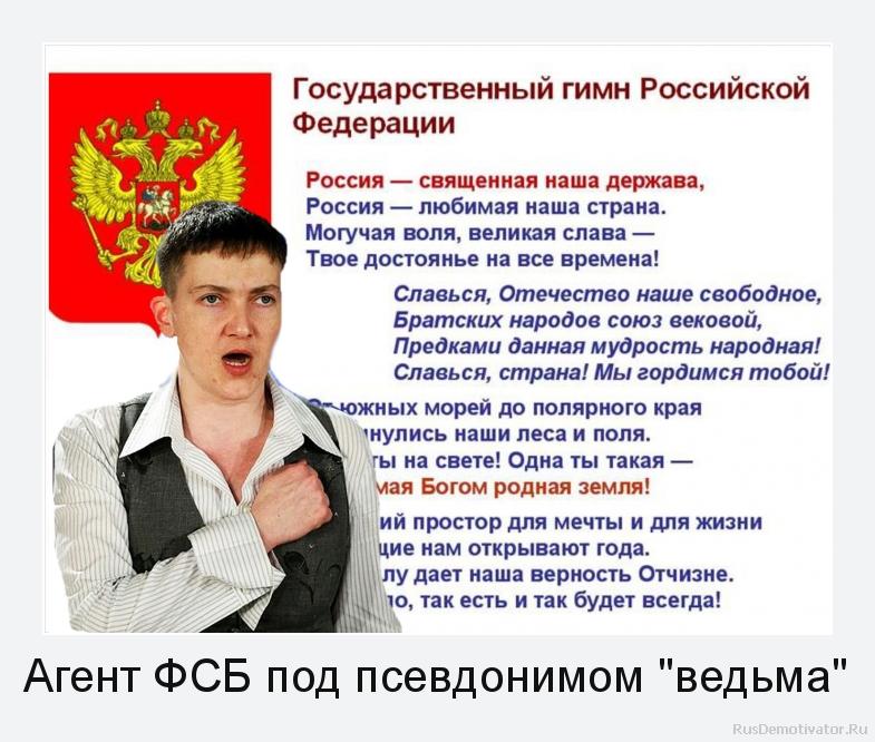 Агент ФСБ под псевдонимом
