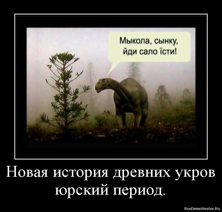 Новая история древних укров юрский период.