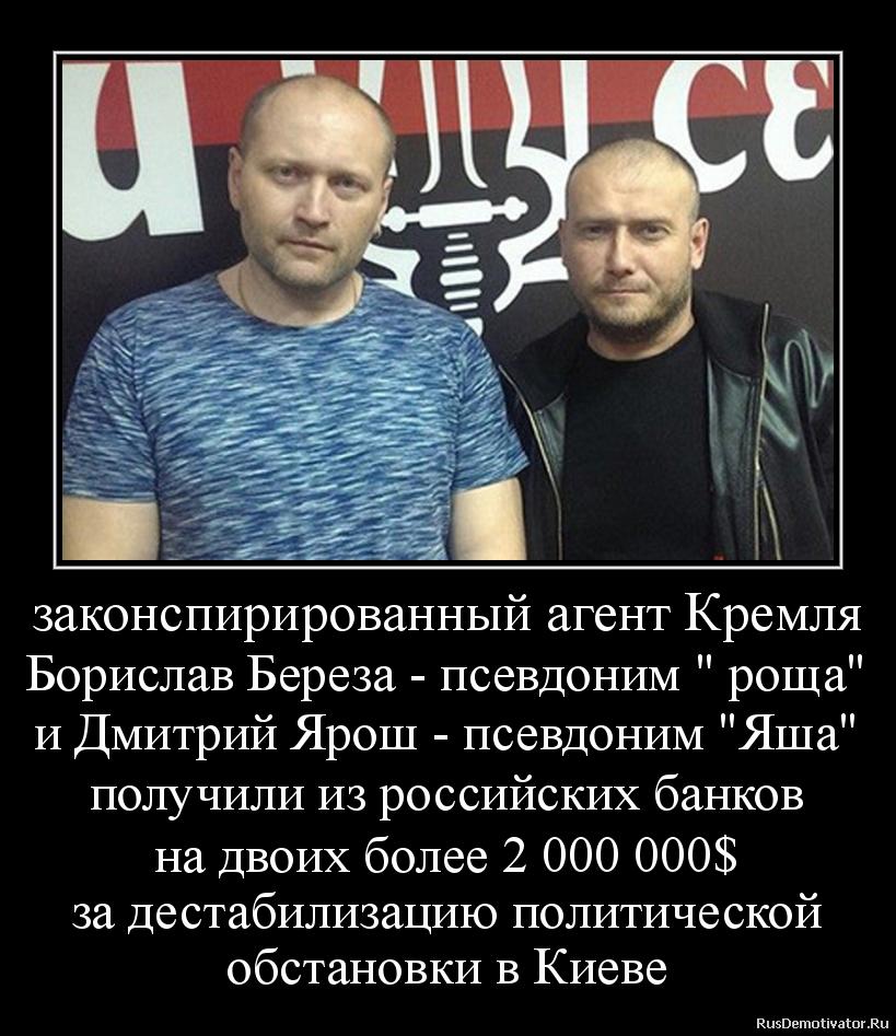 законспирированный агент Кремля Борислав Береза - псевдоним