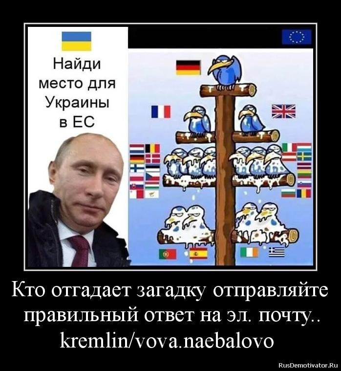 Кто отгадает загадку отправляйте   правильный ответ на эл. почту..  kremlin/vova.naebalovo