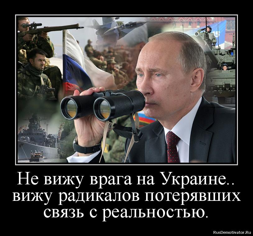 Не вижу врага на Украине.. вижу радикалов потерявших связь с реальностью.
