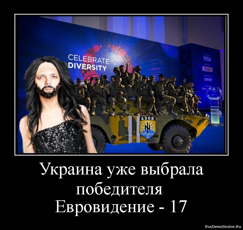 Украина уже выбрала победителя  Евровидение - 17