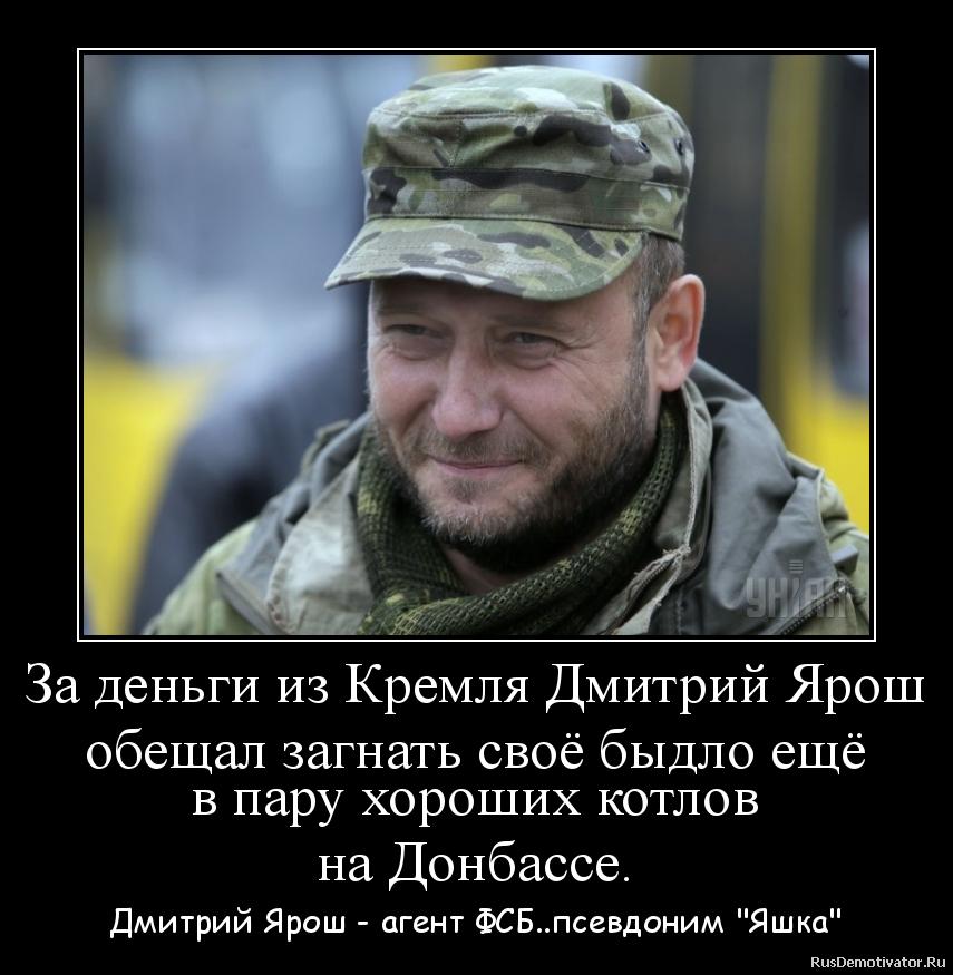 За деньги из Кремля Дмитрий Ярош обещал загнать своё быдло ещё в пару хороших котлов на Донбассе. - Дмитрий Ярош - агент ФСБ..псевдоним