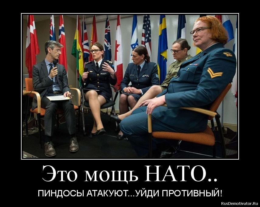Это мощь НАТО.. - ПИНДОСЫ АТАКУЮТ...УЙДИ ПРОТИВНЫЙ!