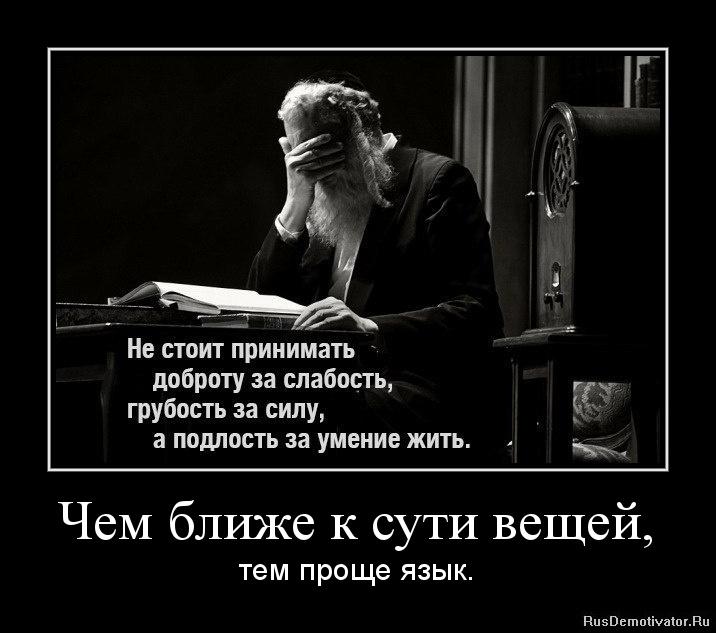 Чем ближе к сути вещей, - тем проще язык.