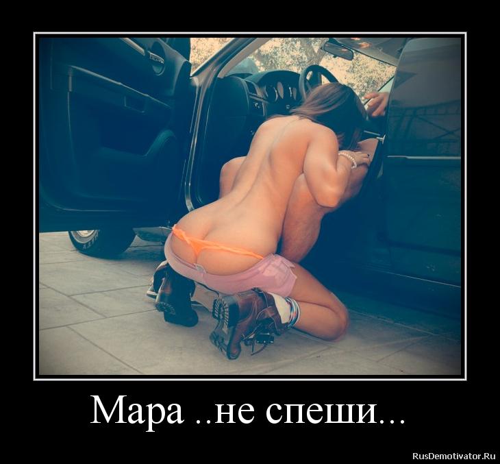Мара ..не спеши...