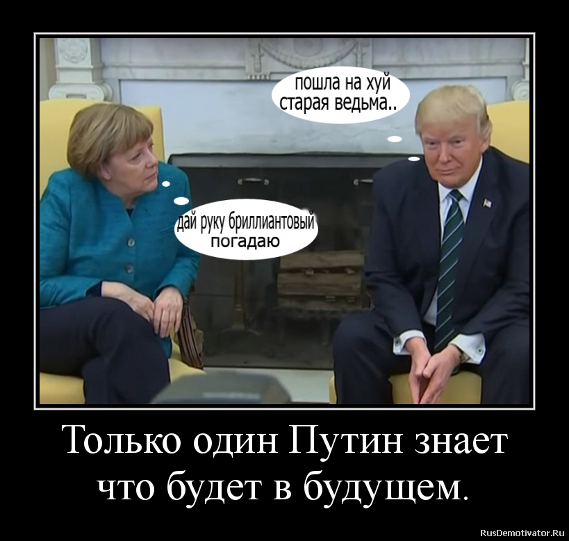 Только один Путин знает что будет в будущем.