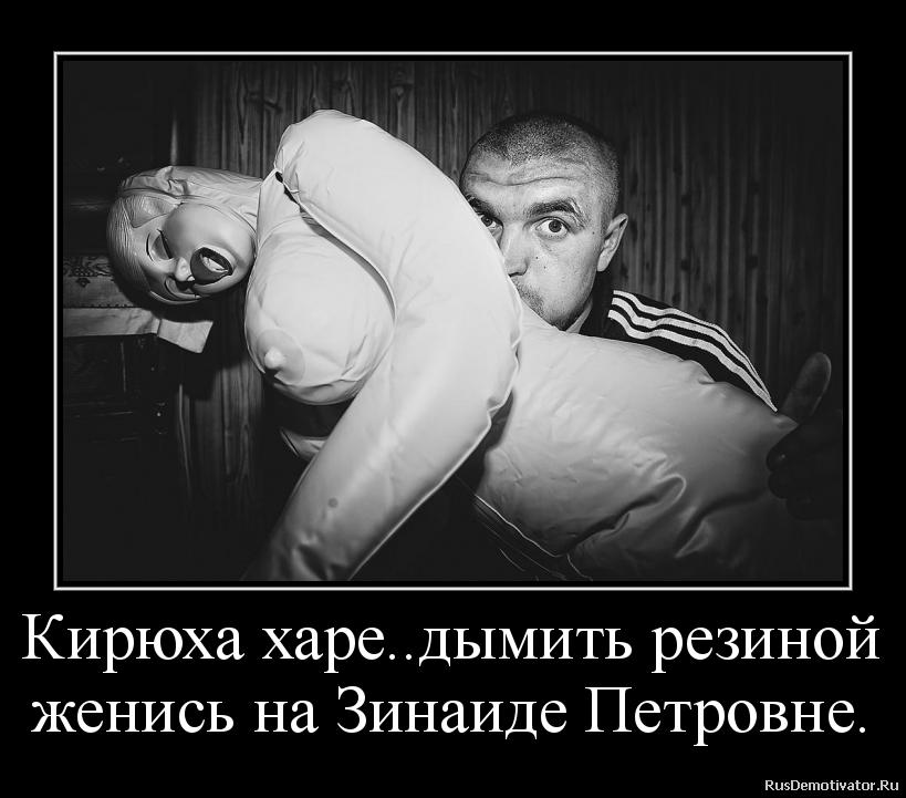 Кирюха харе..дымить резиной женись на Зинаиде Петровне.