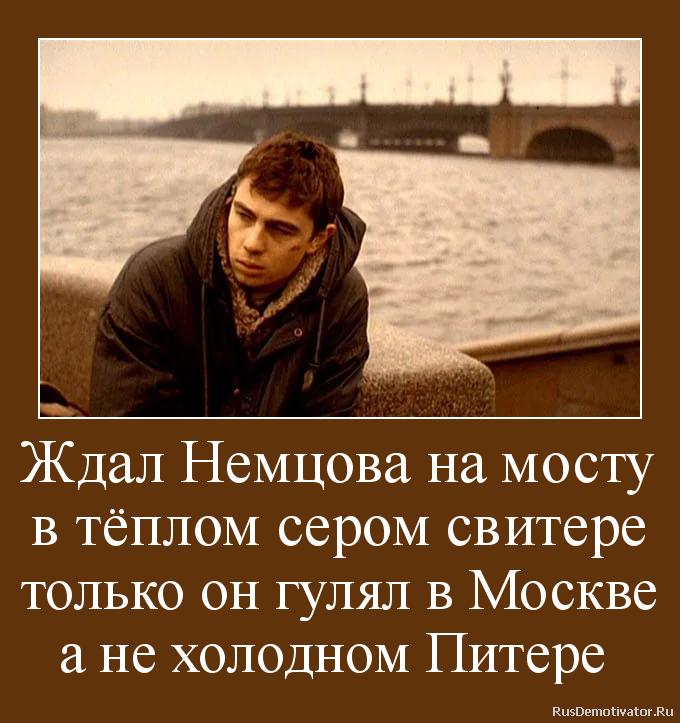 Ждал Немцова на мосту в тёплом сером свитере только он гулял в Москве а не холодном Питере