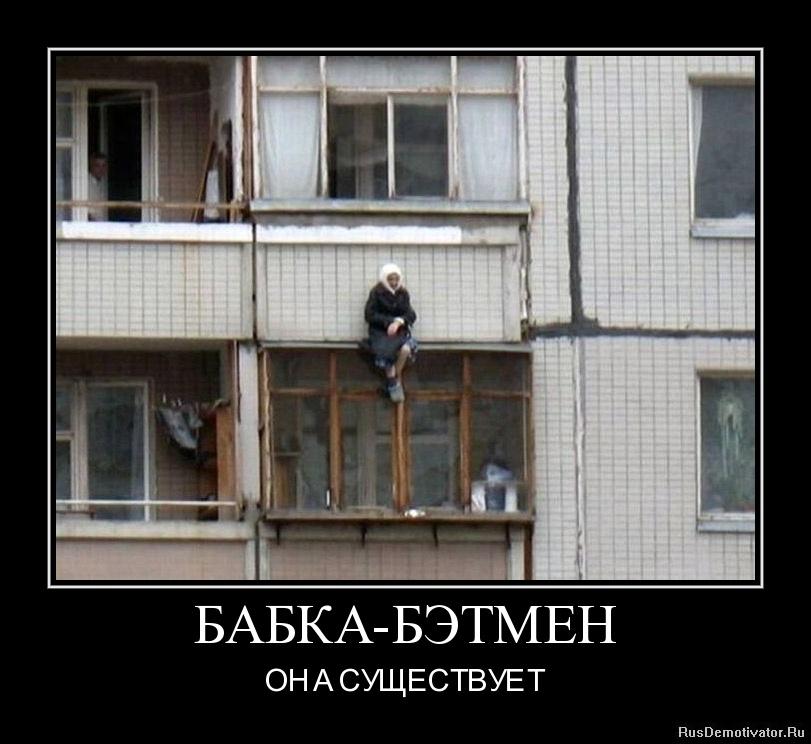 Балкон!!!! - флуд и юмор для всех, пользователь стелла **** .