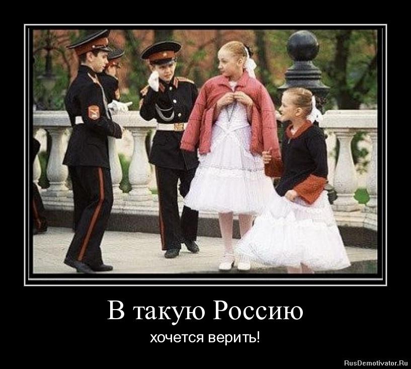 В такую Россию - хочется верить!
